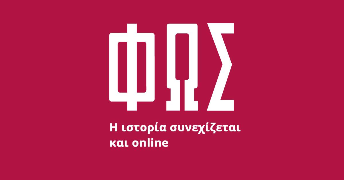 www.fosonline.gr