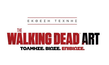 The Walking Dead Art: Έκθεση στο Ωδείο Αθηνών