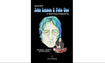 Τζον Λένον & Γιόκο Όνο. Η τελευταία συνέντευξη: Παρουσίαση στο Jazz Point