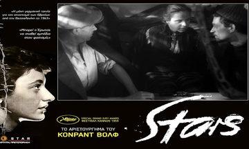 Stars – Η μπαλάντα ενός λαού, του Κόνραντ Βολφ
