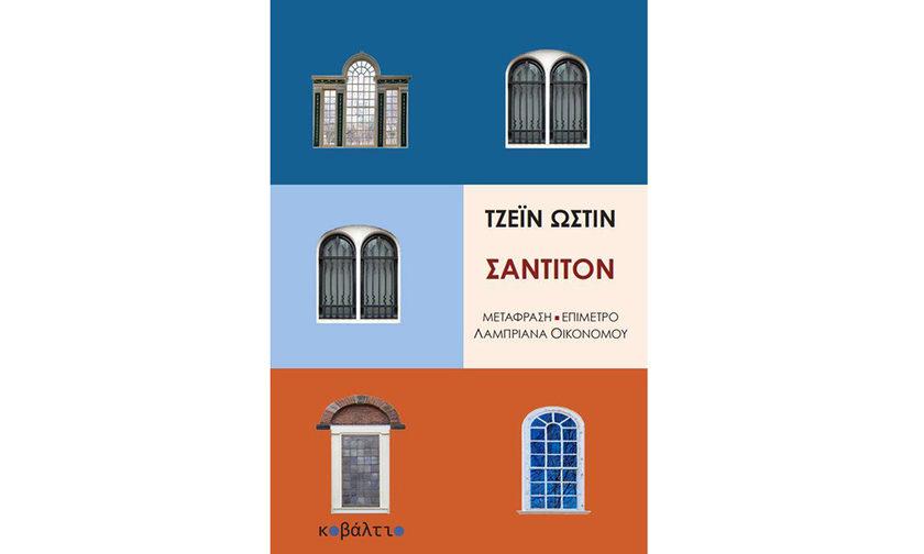 Σάντιτον: Συζήτηση για το βιβλίο της Τζέιν Ώστεν στο Έναστρον