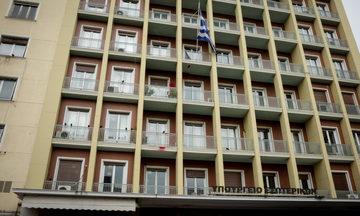 Εισβολή του Ρουβίκωνα στο υπουργείο Εσωτερικών
