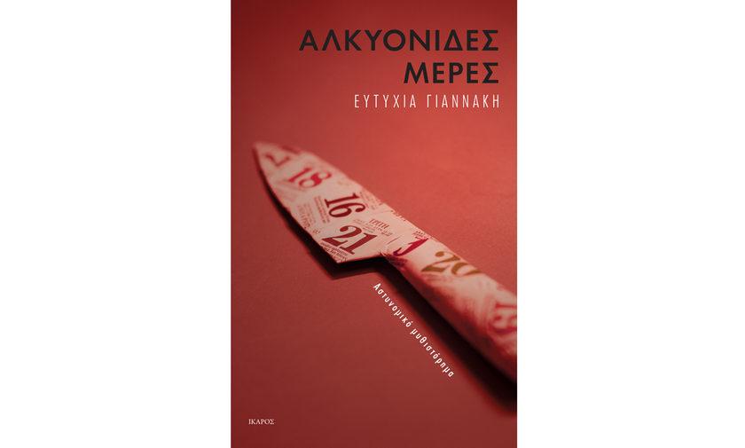 Αλκυονίδες μέρες: Παρουσίαση του βιβλίου της Ευτυχίας Γιαννάκη
