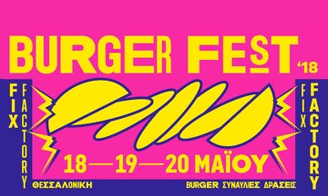Η μεγάλη γιορτή του burger πρώτη φορά στη Θεσσαλονίκη!