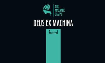 Deus ex machina Festival 2018: Δηλώσεις συμμετοχής