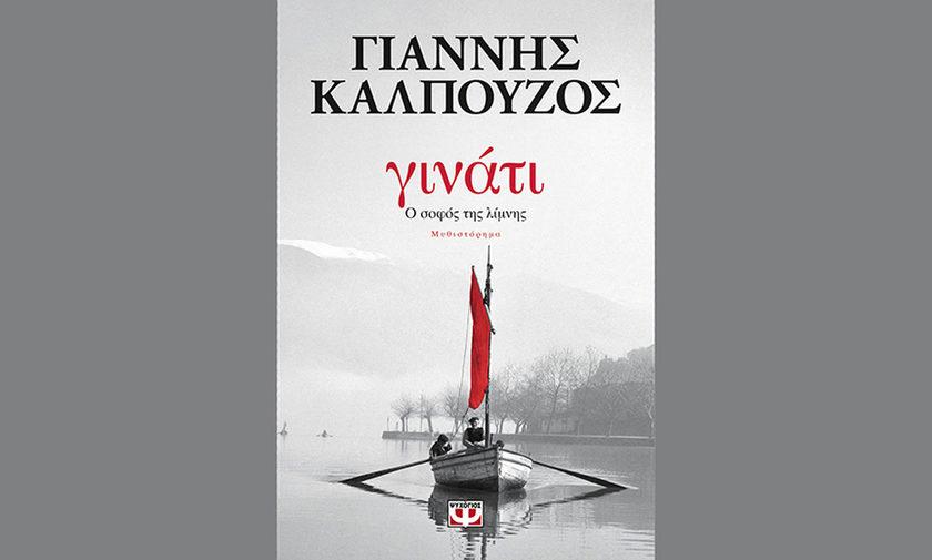 Γινάτι. Ο Σοφός της Λίμνης – Γιάννης Καλπούζος: Παρουσίαση στον Ιανό