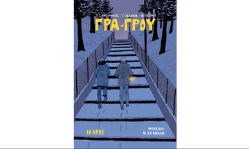 Παρουσίαση του graphic novel «Γρα-Γρου» στην Athens Comics Library