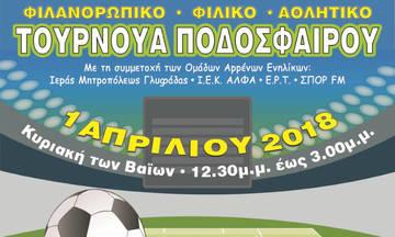 Φιλανθρωπικό τουρνουά ποδοσφαίρου στη Βούλα