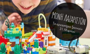 Εργαστήρια ρομποτικής για παιδιά στη Μονή Λαζαριστών