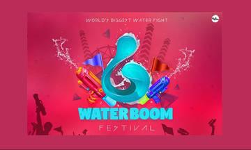Waterboom Festival: Όλη η Αθήνα, ένα μπουγέλο στην Τεχνόπολη