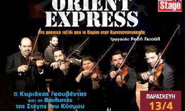 Κυριάκος Γκουβέντας και «Βιολιστές της Στέγης του Κόσμου» στο Γυάλινο