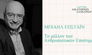 Ο Ρώσος φιλόσοφος Μιχαήλ Επστάιν στην Αθήνα