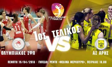 Volleyleague Γυναικών: Αρχίζουν οι τελικοί