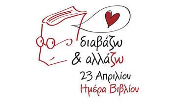 Ένας μοναδικός Περίπατος Βιβλίου στην Αθηνα!