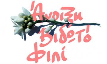 Άνοιξη βιδωτό φιλί: Συναυλίες στον Φιλολογικό Σύλλογο Παρνασσό