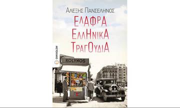 Παρουσίαση του νέου βιβλίου του Αλέξη Πανσέληνου στον Ιανό