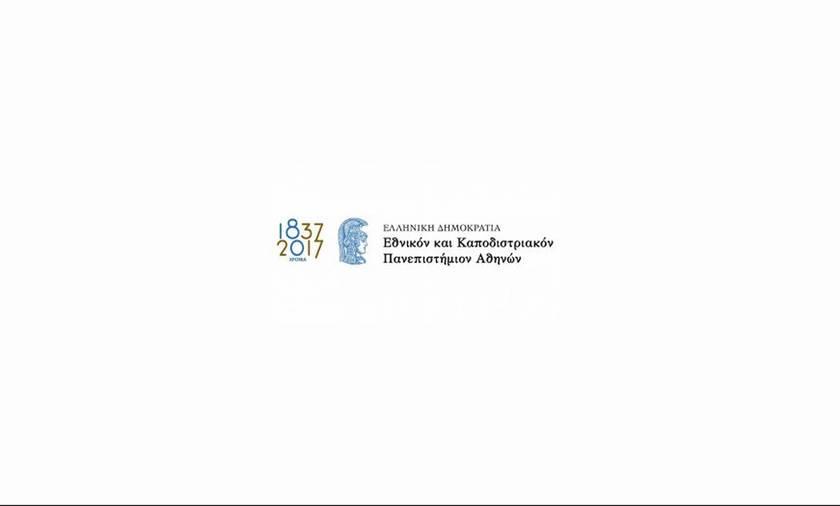 180 Χρόνια Πανεπιστήμιο – 180 Χρόνια Τραγούδια, στο Μέγαρο Μουσικής Αθηνών