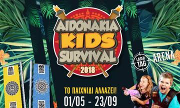 Αηδονάκια Kids Survival 2018