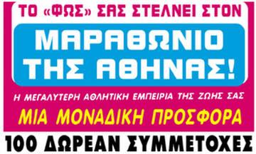 Mε το ΦΩΣ στον Μαραθώνιο της Αθήνας!