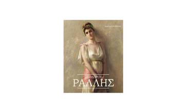 «Θεόδωρος Ράλλης» – Μαρία Κατσανάκη: Παρουσίαση στο Μουσείο Μπενάκη