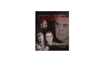 «Επιτάφιος»: Παρουσίαση βιβλίου και cd στον Ιανό