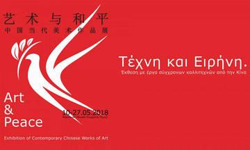 Τέχνη και Ειρήνη: Έκθεση με έργα Κινέζων καλλιτεχνών στο ΜΜΣΤ