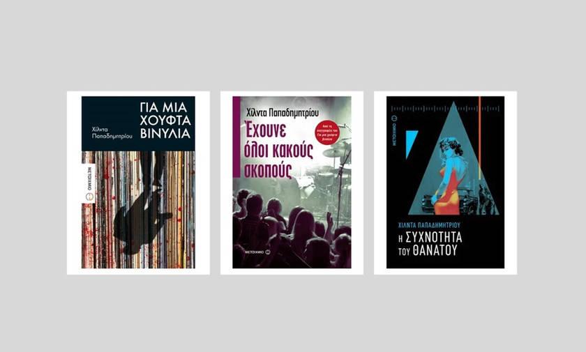 Μια βραδιά για την αστυνομική λογοτεχνία με τη Χίλντα Παπαδημητρίου