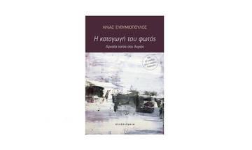 Η καταγωγή του φωτός – Ηλίας Ευθυμιόπουλος: Παρουσίαση στο Public