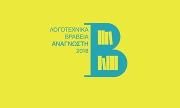 Λογοτεχνικά Βραβεία Αναγνώστη 2018: Μικρές Λίστες υποψηφίων βιβλίων