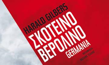 «Σκοτεινό Βερολίνο» του Harald Gilbers