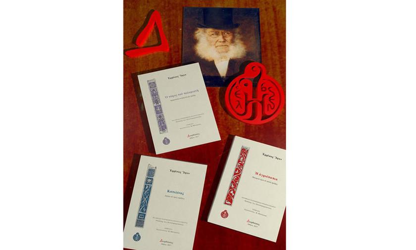 Παρουσίαση της Σειράς Ίψεν στον Φιλολογικό Σύλλογο «Παρνασσός»