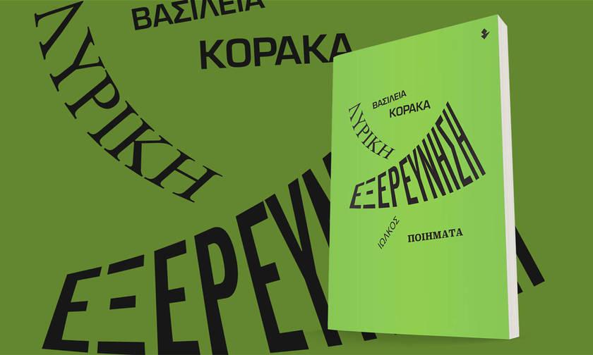Λυρική εξερεύνηση – Βασιλεία Κόρακα: Παρουσίαση στο Polis Art Café