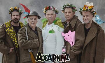 Αχαρνής, σε σκηνοθεσία Κώστα Τσιάνου στο Αρχαίο Θέατρο Επιδαύρου