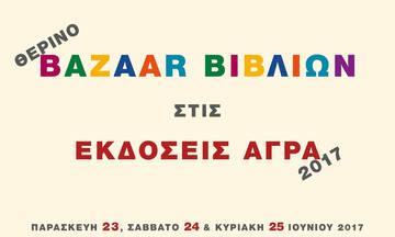 Θερινό Bazaar από τις εκδόσεις Άγρα