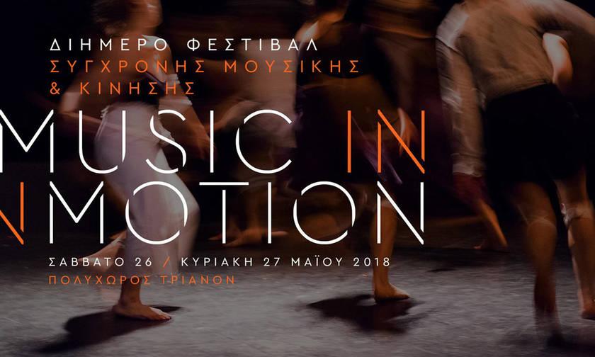 Music in Motion Festival 2018 στο Τριανόν