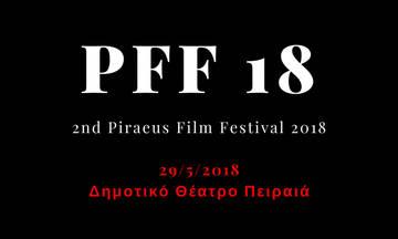 2ο Φεστιβάλ Κινηματογράφου Πειραιά