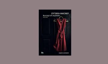 Παρουσίαση του νέου βιβλίου της Ευγενίας Φακίνου στον Ιανό