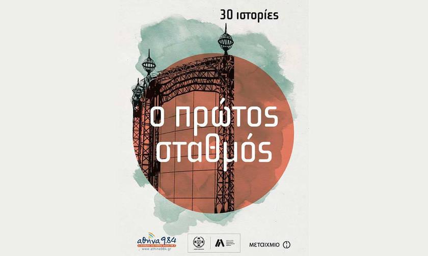 Ο πρώτος σταθμός: Παρουσίαση του βιβλίου για τον Αθήνα 9.84