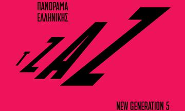 5ο Πανόραμα Ελληνικής Τζαζ: Ακούμε το μέλλον, εδώ και τώρα!