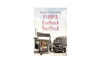 Παρουσίαση του νέου βιβλίου του Αλέξη Πανσέληνου στον Ευριπίδη