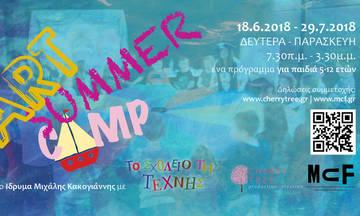 Art Summer Camp για παιδιά στο Ίδρυμα Μιχάλης Κακογιάννης