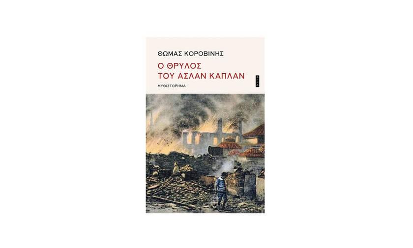 Παρουσίαση του νέου βιβλίου του Θωμά Κοροβίνη στο Polis Art Cafe