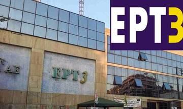 Πρόκληση από την  ΕΡΤ3: 'Εκοψε την απονομή του χάντμπολ