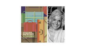 Η συγγραφέας Ντούλσε Μαρία Καρντόζο στη Στοά του Βιβλίου