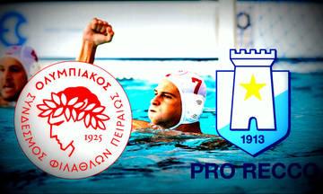Ολυμπιακός - Προ Ρέκο: Οι κακές παραδόσεις είναι για να σπάνε...