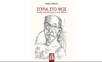 Σπίτια στο Φως: Παρουσίαση του βιβλίου του Radu Arion στο Μουσείο Μπενάκη