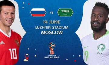 Μουντιάλ 2018: Ρωσία και Σαουδική Αραβία θα σύρουν το... χορό!
