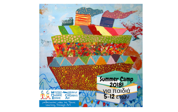 Summer Camp 2018 στο Μουσείο Ελληνικής Παιδικής Τέχνης
