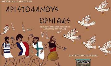«Αριστοφάνους Όρνιθες» στην Λιβαδειά