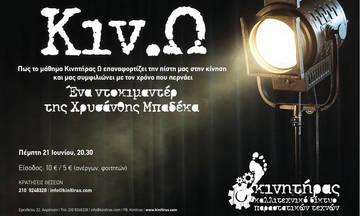 ΚΙΝ.Ω: Ένα ντοκιμαντέρ της Χρυσάνθης Μπαδέκα